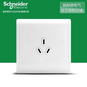 施耐德电气 三极三孔扁脚插座 墙壁电源插座开关面板 10A 丰尚白