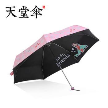 天堂伞五折黑胶超轻遮太阳伞迷你口袋晴雨伞防紫外线50012