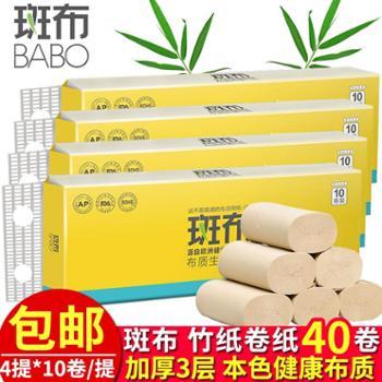 斑布BABO40卷(4提x10卷)3层竹质本色家用无芯卷筒纸