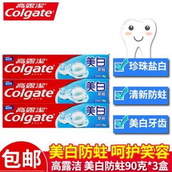 【正品高露洁3盒90g装美白防蛀牙膏家庭组合】高露洁美白防蛀牙膏家庭套装3盒装