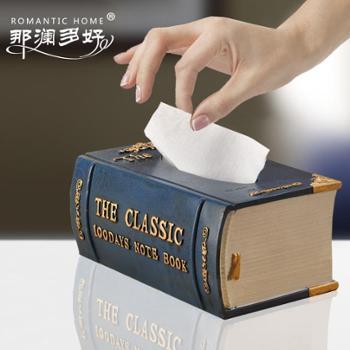 那澜多好 创意欧式时尚可爱复古书本造型树脂纸巾盒抽纸盒 纸巾筒
