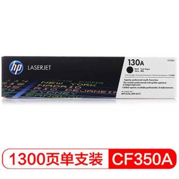 惠普(HP)LaserJetCF350A130A黑色硒鼓(适用于LaserJetM176n/M177fw)
