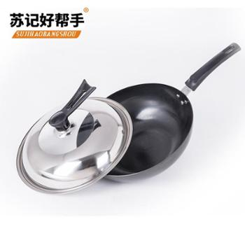 苏记好帮手 无涂层电磁炉通用炒锅SJH-807