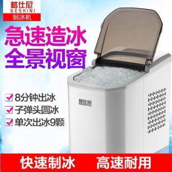 格仕尼 全自动制冰机家用商用大小型制冰块机奶茶店迷你15KG制冰机