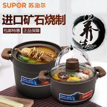 苏泊尔 汤锅TB35B1新陶养生煲汤锅深汤煲陶瓷煲炖汤锅沙砂锅炖锅
