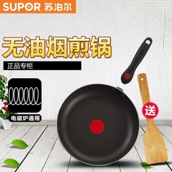 苏泊尔 煎锅 28cm无油烟不粘锅煎锅电磁炉通用煎蛋平底锅PJ28K3
