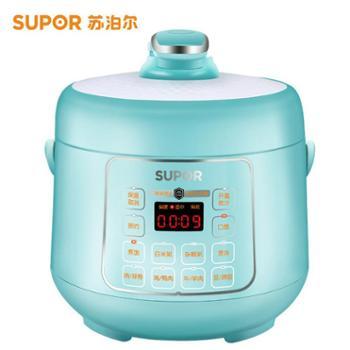 SUPOR/苏泊尔电压力锅家用3人-4人饭煲电高压锅 SY-25YC8110