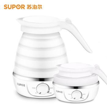 苏泊尔旅行电热水壶便携式迷你小型折叠烧水壶自动保温开水壶SW-06J002