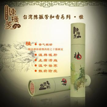 台湾百年老店陈振芳香铺和香系列桂温脾胃暖肝肾止痛活血散瘀消肿天香堂