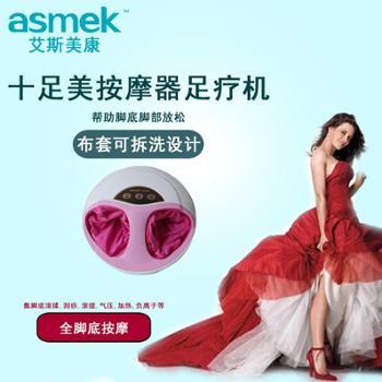 asmek艾斯美康十足美按摩器足疗机足底按摩器A-M8100