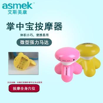 asmek艾斯美康掌中宝按摩器MINI按摩器MS-520
