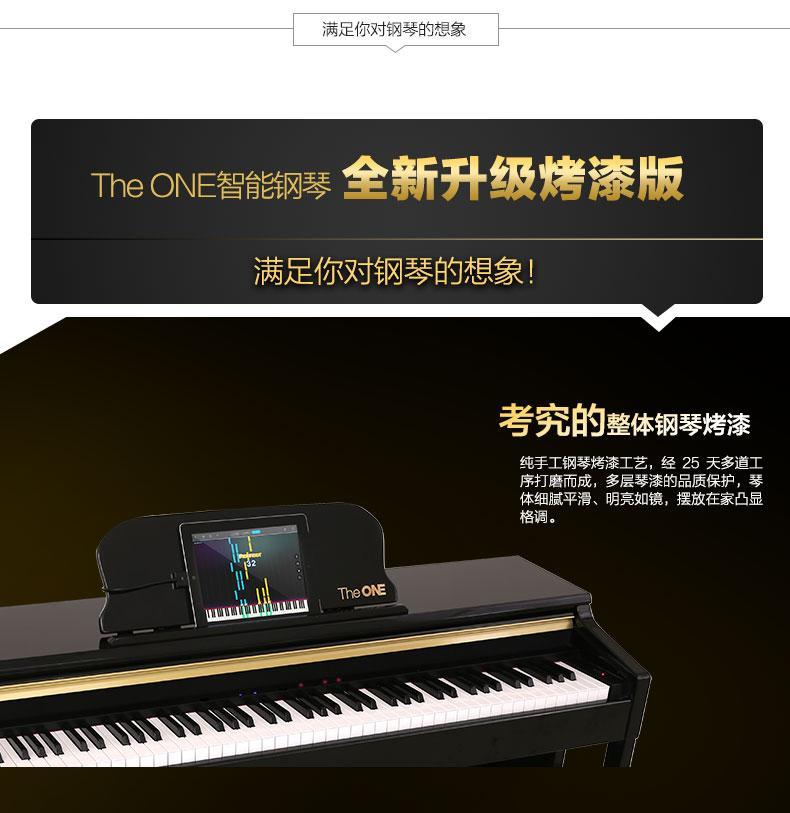 The ONE智能钢琴乐器 数码电钢琴 升级版烤漆版 重锤88键 光亮黑