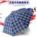 天堂伞雨伞339S格经典三折叠伞男钢骨伞耐用格子晴雨伞