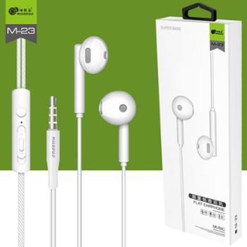 奥力科咪耳朵M-23立体声全兼容耳塞新款时尚线香水手机耳机