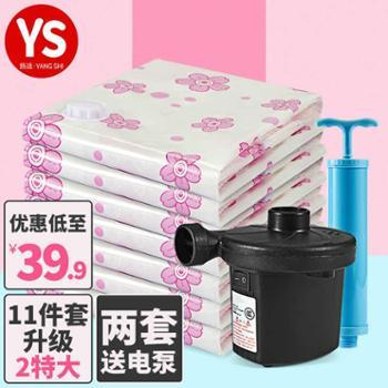 扬适YS真空压缩袋11件套送手泵衣服棉被收纳袋优质PAPE材质被子