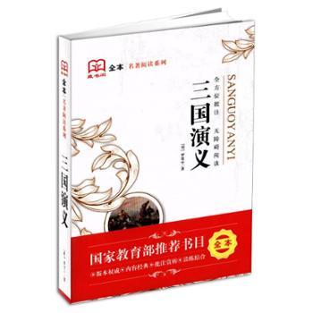 藏书阁全本名著阅读系列 三国演义(明)罗贯中著国家教育部推荐书籍
