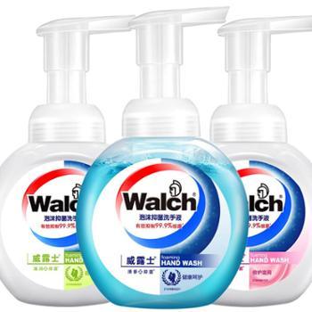 威露士泡沫洗手液300ML*3瓶滋润护手洗手液易冲洗
