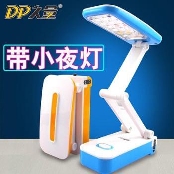 久量LED114充电卧室床头学习阅读护眼节能折叠台灯夜灯多功能创意