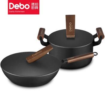 德铂锅具套装不粘炒锅汤锅两件套罗本
