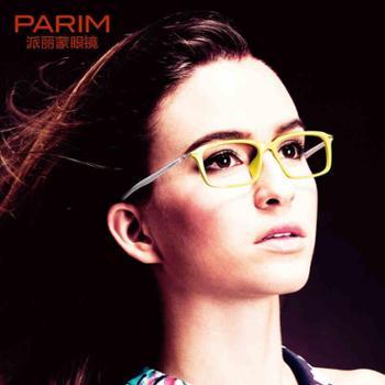 【光明之家】派丽蒙眼镜框男新款可配近视镜学生眼镜AIR7轻眼镜架近视女7824