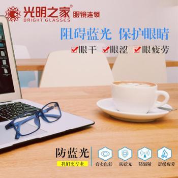 【光明之家】新名望防辐射防蓝光眼镜护目防疲劳男女款时尚平光专用电脑护目镜