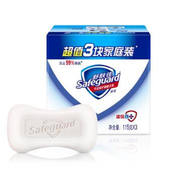 舒肤佳香皂深层清洁纯白清香型115g*3块/组*1组