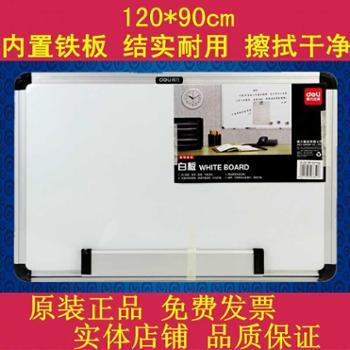 【郴州包送】得力7855白板120*90cm 磁性白板/单面白板/可定做