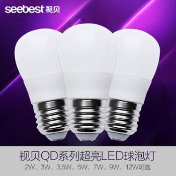 视贝照明 led灯泡E27螺口节能陶瓷球泡灯超亮2w