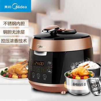 Midea/美的 MY-QS50B5电压力锅高压锅饭煲正品双胆智能2-3-5-6人