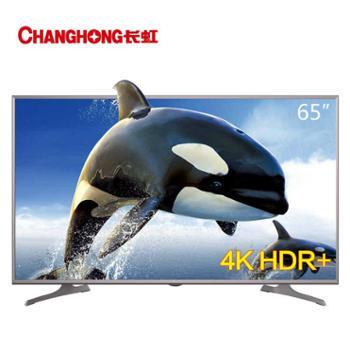 Changhong/长虹 65U3C 65英寸4K高清智能网络平板LED液晶电视机60