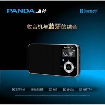 PANDA/熊猫6210蓝牙可充电插卡收音机无线迷你便携式小音箱音响(仅限线下扫码销售)