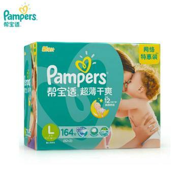 绿帮宝适纸尿裤大号超薄干爽L164片婴儿尿不湿彩箱装尿片近省包邮