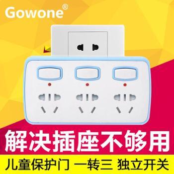 购旺(Gowone)一转三分控开关带儿童保护门转换插座/拓展转换器/电源扩展排插Z03