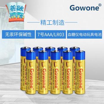 善融开学季购旺(Gowone)10节7号碱性电池无汞环保出口简装AAA/LR03血糖仪电动玩具电池
