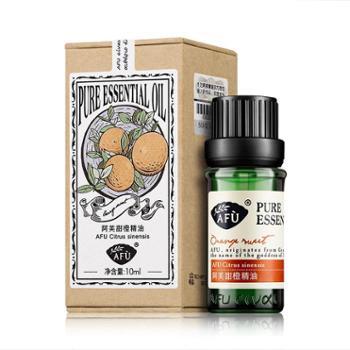 阿芙/AFU 甜橙精油10ml 柔嫩 提亮肤色 香薰精油 单方精油