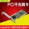 szllwl 82541pci网卡 8391GT千兆无盘网卡 PCI网卡 ROS\ESXI\流控