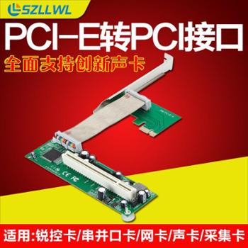 szllwlPCIe转PCI转接卡PCI-e转PCI插槽扩展卡支持采集卡金税卡创新声卡