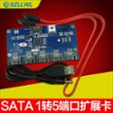 SATA硬盘转接卡 电脑主板1转5 SATA端口倍增器 SATA转SATA扩展卡