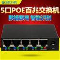 szllwl 5口百兆4口标准POE供电交换机 网络监控摄像 无线AP供电