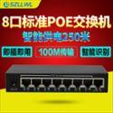 szllwl POE交换机 8口7个POE百兆智能供电交换机兼容摄像头无线AP