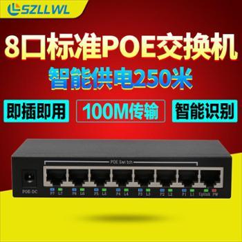 szllwlPOE交换机8口7个POE百兆智能供电交换机兼容摄像头无线AP