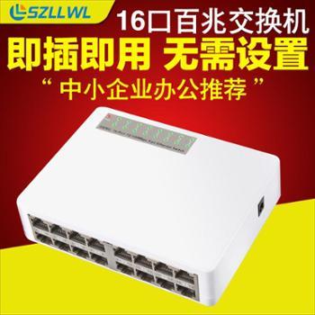 szllwl百兆网络交换机16口以太网监控迷你网线分线器分流器防雷