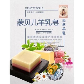 蒙贝儿羊乳皂天然亲肤温和不刺激更滋养【95克装】