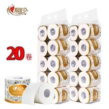 2提20卷心相印卷纸卫生纸卷筒纸生活用品厨房用具