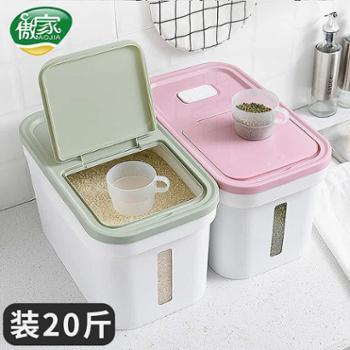 米桶20斤家用米箱米缸大米盒子防潮防虫密封厨房用具