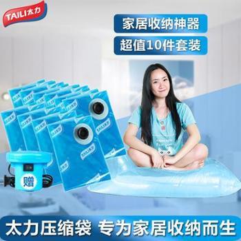 太力真空压缩袋棉被抽真空袋立体大号衣物装被子收纳袋套装送电泵10件套