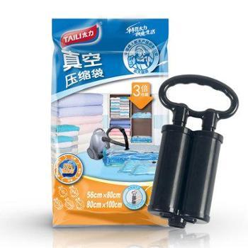 太力抽真空压缩袋特大号中号被子棉被衣物塑料收纳袋整理袋子送泵3件套