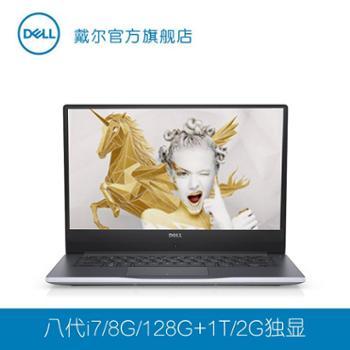 戴尔DELLIns14-7472-172514.0英寸轻薄窄边框笔记本电脑银/金/粉三色可选