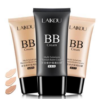 莱蔻多效修护隔离BB霜50g保湿隔离裸妆遮瑕补水粉底液彩妆不易脱妆