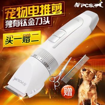 PCS超顺宠物电推剪狗狗剃毛器理发器CP-6896